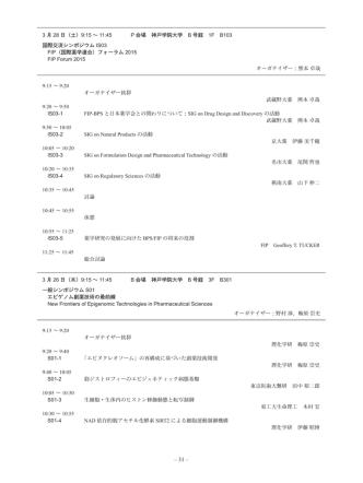 3 月 28 日(土)9:15 ~ 11:45 P 会場 神戸学院大学 B 号館 1F B103
