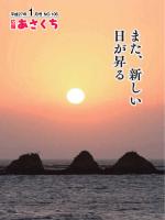 平成27年1月号[No.105](PDF:3775KB)