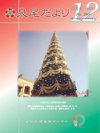26年12月号 - 大阪府済生会泉尾病院