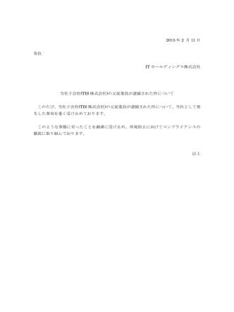 (TIS 株式会社)の元従業員が逮捕