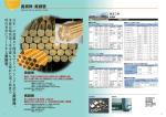 黄銅棒・黄銅管のカタログはこちら[PDF]