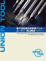 電子回路基板用超硬ドリル・ルーター・周辺機器 2014総合カタログ