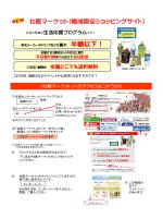 社販マーケット(職域限定ショッピングサイト)