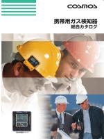 可燃性ガス検知器 - 新コスモス電機