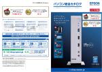 総合カタログ 製品説明 - Epson Direct Shop