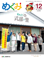 めぐみ12月号 - JA宮崎中央