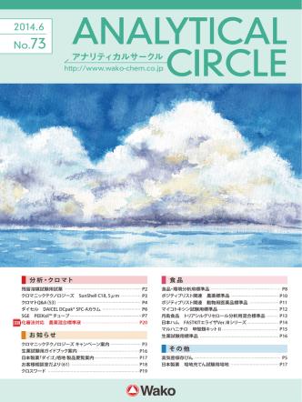 Analytical Circle No.73 (2014.06)