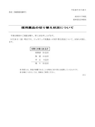 2014年9月26日(PDF形式)