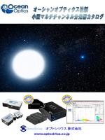 日本語版総合カタログ (9.7 MB) - オーシャンオプティクス [Ocean Optics]