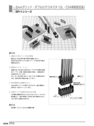 2mmグリッド・ダブルロウコネクタ(UL・CSA規格認定品)