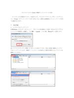 ウイルスバスターCorp.の強制アンインストール方法 インストールの失敗;pdf