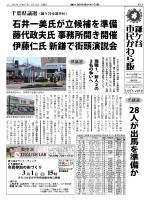 鎌ケ谷市民かわら版2月22日号