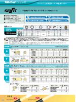 ワンプッシュ式高圧ホース及び適用口金具(P50~53) (2.4MB)