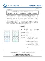 2015年2月27日『nepia ネピネピメイト』を九州エリア限定で新発売