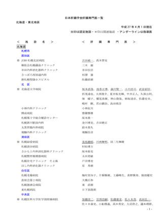 - 1 - 日本肝臓学会肝臓専門医一覧 北海道・東北地区 平成 27 年 4 月 1