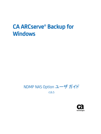 CA ARCserve Backup for Windows NDMP NAS Option ユーザ ガイド