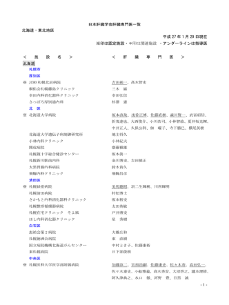 - 1 - 日本肝臓学会肝臓専門医一覧 北海道・東北地区 平成 27 年 1 月 7