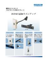 HDMI追加ラインアップ
