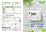 EB型マイコンメータ