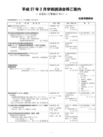平成27年 1 月学術講演会等ご案内 - 広島市医師会