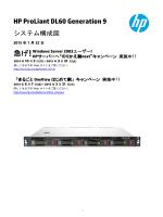 HP ProLiant DL60 Gen9 - Hewlett