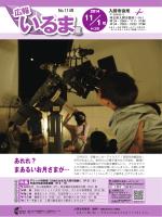 11月1日号(Adobe PDFファイル 4.7MB)