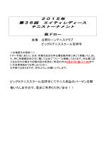2015年 第36回エイティレディーステニストーナメント 仮