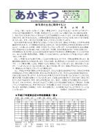新年度の生活に期待すること - 札幌市立学校ネットワーク