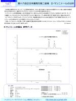 第十六改正日本薬局方第二追補 D-マンニトールの