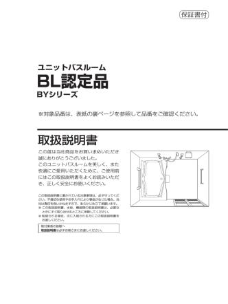 BL認定品 - LIXIL
