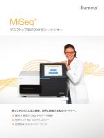 MiSeq システム デスクトップ型の次世代シーケンサー