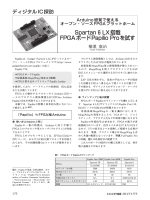 Spartan 6 LX搭載 FPGAボードPapilio Proを試す