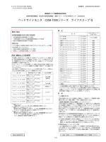 ベッドサイドモニタ CSM-1000シリーズ ライフスコープ G
