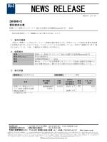 Horizon52号のシリーズ2014-12優先受益権に格付 [委託者非公表銘柄]