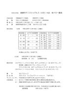 平成26年度 須藤杯テニスシングルス(AB)大会 仮