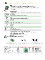 MPU-9250モジュール説明書