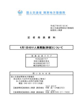 4月1日付け人事異動(幹部)について