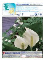 薫風 VOL.17 - 新座志木中央総合病院