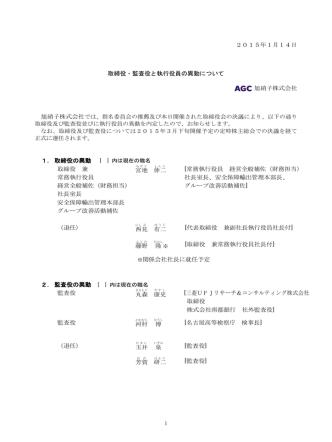 2015年1月14日 取締役・監査役と執行役員の異動について 旭硝子