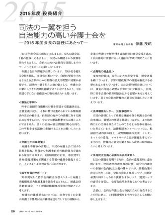 2015年度 役員紹介