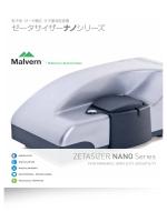 カタログ - Malvern Instruments