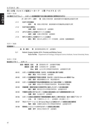 11 月 26 日 - 株式会社コングレ