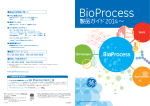 [PDF] BioProcess 製品ガイド2014