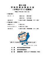 第44回宇和町駅伝競走大会【開催要項】(296KBytes)
