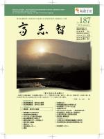 「粟ヶ岳から昇る朝日」 - 関東信越税理士会 新潟県支部連合会