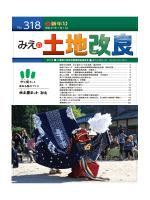 みえの土地改良 No.318(2015.1)