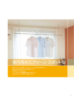 室内用ホスクリーン スポット型 SPC・SPD・SPE