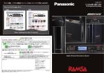 http://panasonic.biz/it/sound/ 1.2 GHz帯 A型デジタル ワイヤレスマイク