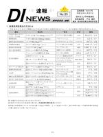 平成26年度第1回薬事委員会速報