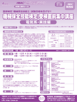 機械保全技能士(電気系実技・1級)受検直前集中講座2(490KB)